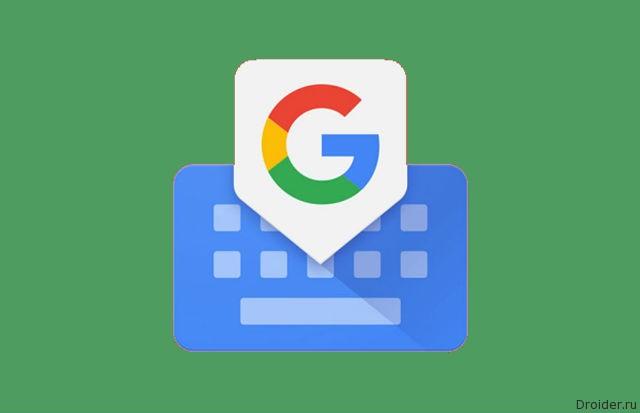 «Умная» клавиатура GBoard от Google выйдет для Android