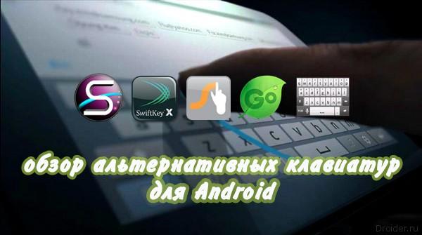 Обычная Телефонная Клавиатура Для Android