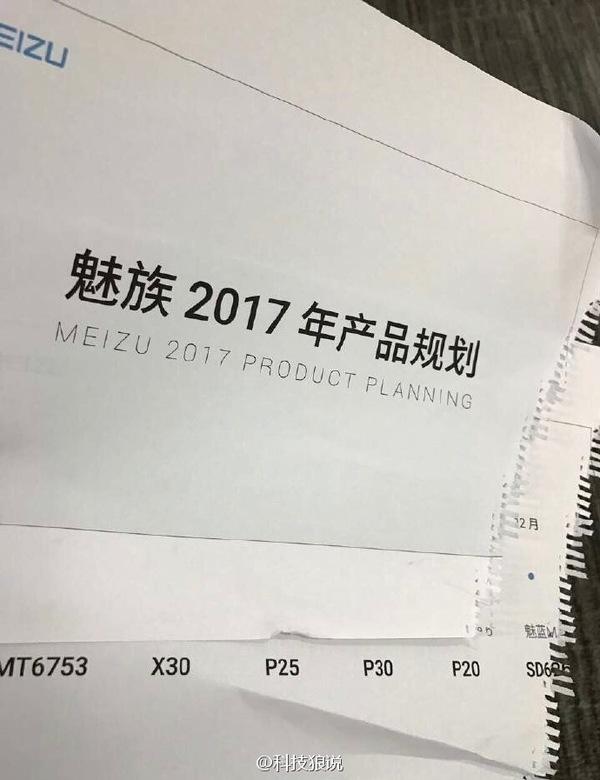 Рассекречена «дорожная карта» Meizu