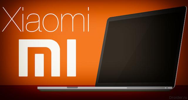 Известны характеристики и цена ноутбука Xiaomi