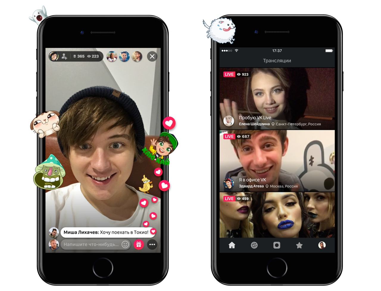 Приложение VK Live стартовало на iOS