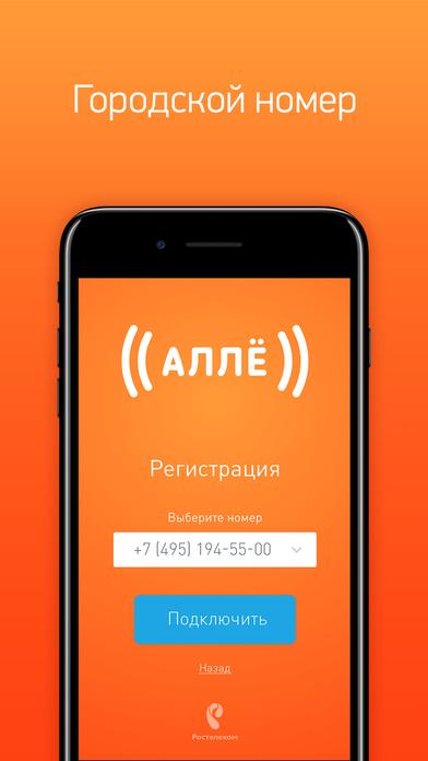 «Аллё» за 43,7 миллиона рублей
