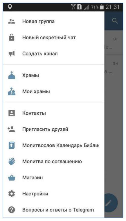 Божественный Telegram