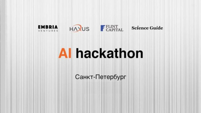 Все победители AI Hackathon