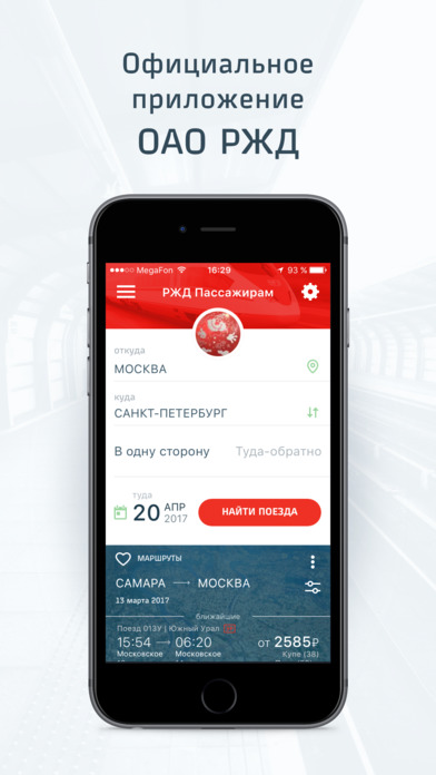 Приложение РЖД для пассажиров