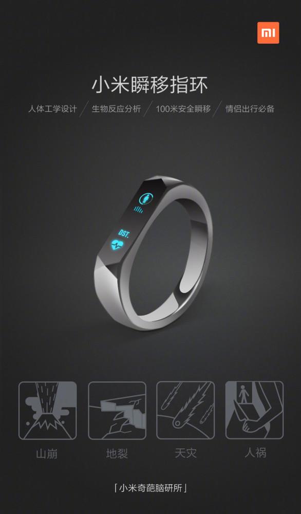 Xiaomi дразнит «браслетом для телепортации»