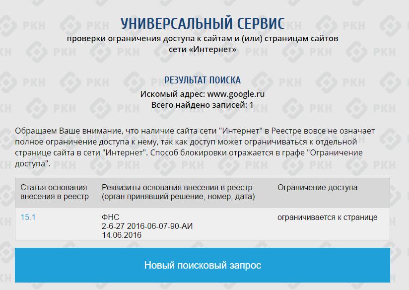 Google заблокировали в России?