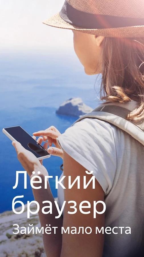 Yandex создала «легкую» версию браузера