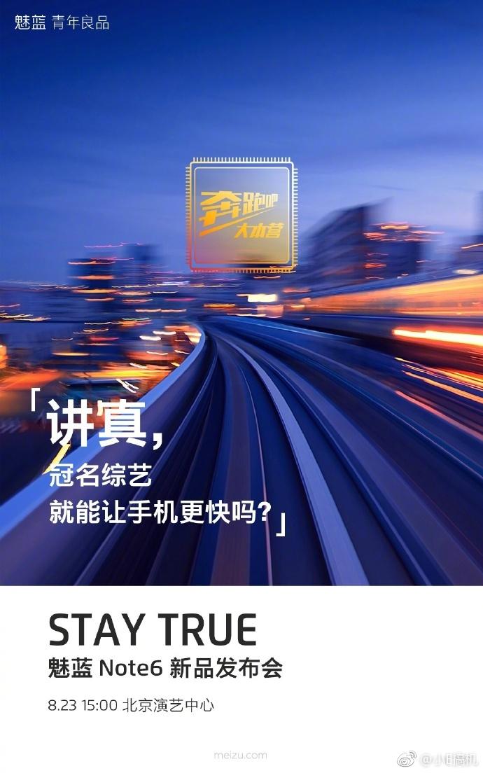 M6 Note от Meizu готов к презентации