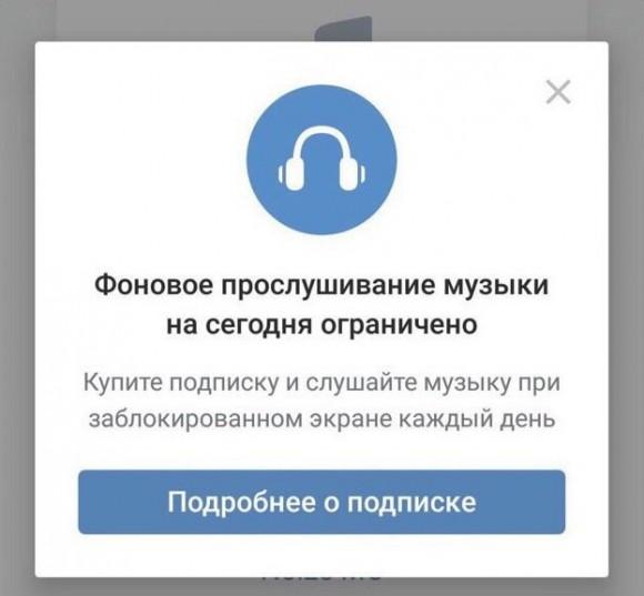 VKontakte ввел лимит на прослушивание музыки в фоне