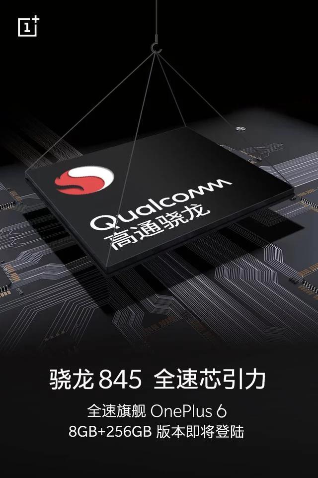 У OnePlus 6 будет память на зависть