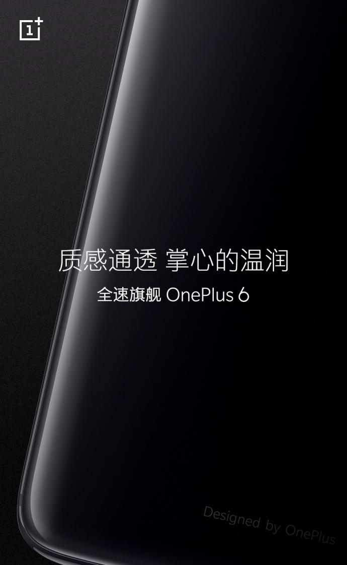 OnePlus определилась с анонсом «убийцы флагманов»