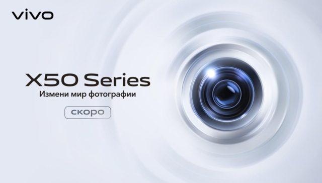 vivo X50 и X50 Pro появятся в России