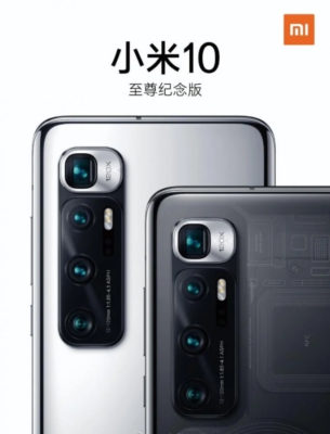 Xiaomi Mi 10 Ultra: 120X Zoom с керамическим и прозрачным задником!