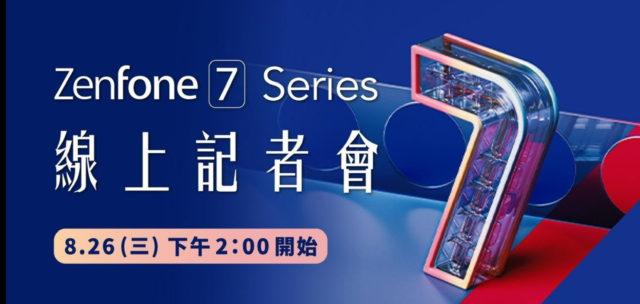 ASUS Zenfone 7 вернётся и получит поворотную камеру