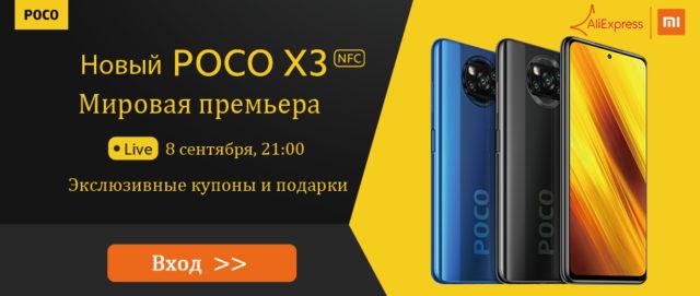 POCO X3: Смартфон с NFC и 120-Гц дисплеем за 15 тысяч???
