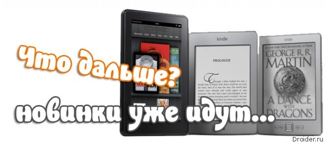 Новые планшеты серии Kindle