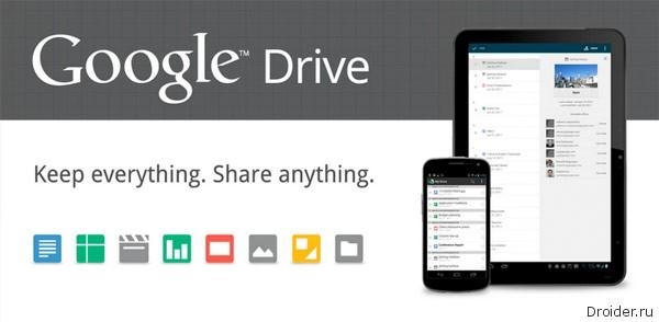 А вот и он. Google Drive вышел!