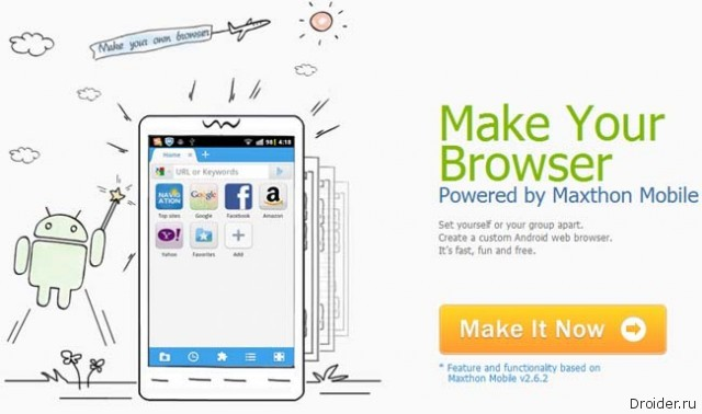 Make Your Browser - создай свой браузер