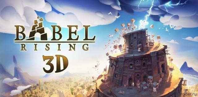 Babel Rising 3D - разрушитель Вавилонских башен