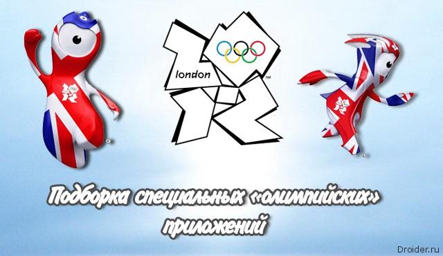 """Большой обзор: """"олимпийские"""" приложения"""
