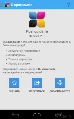 Rushguide