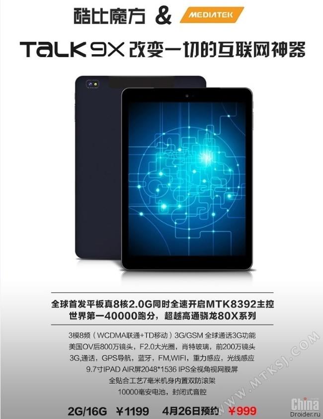 Cube Talk 9X