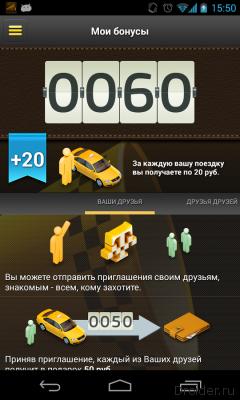 ЕСТ: Вызов Такси