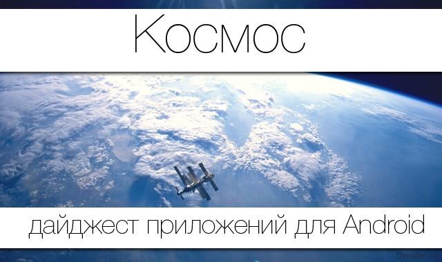 Большой обзор: Космос