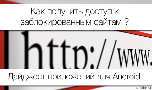 Большой обзор: как получить доступ к заблокированным сайтам ?