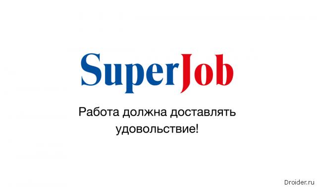 Приложение SuperJob