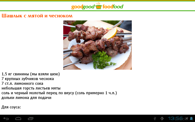 Шашлык Вкусные рецепты