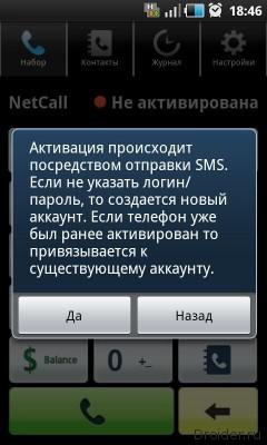 NetCall
