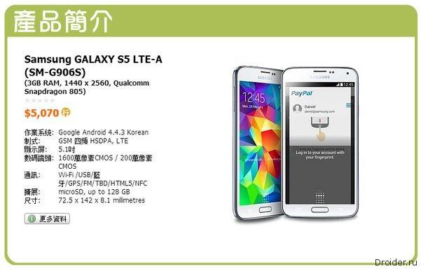 Скан страницы онлайн-магазина, где показался Galaxy S5 LTE-A