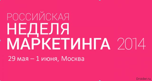 Российской неделе маркетинга 2014