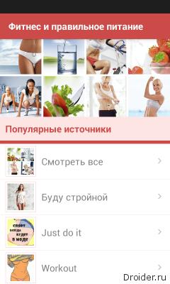Фитнес и правильное питание