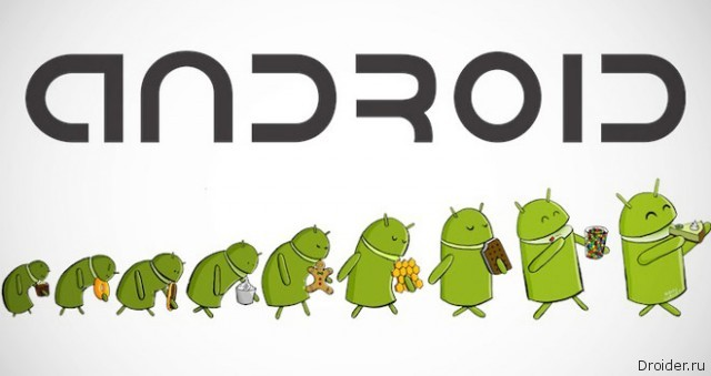 Android 4.5/5.0