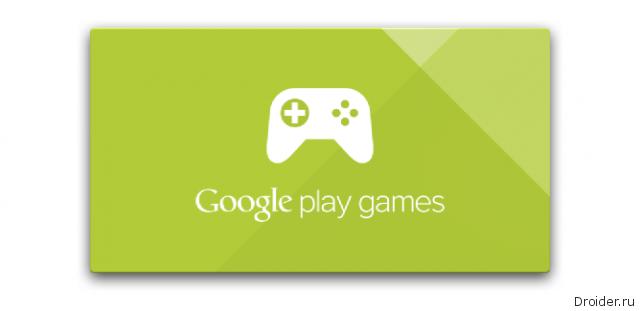 Google Play Игры