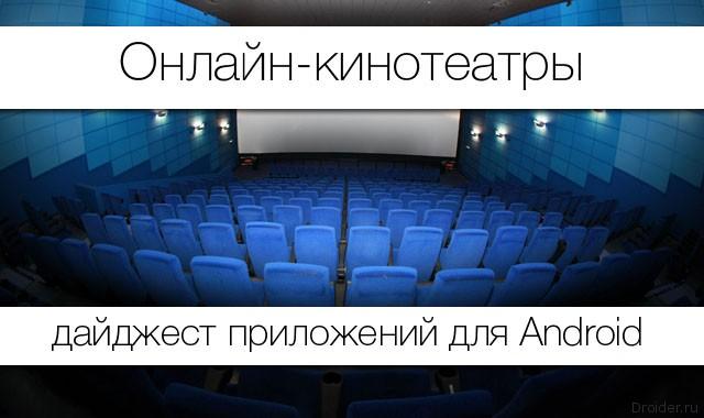 Большой обзор: Онлайн-кинотеатры
