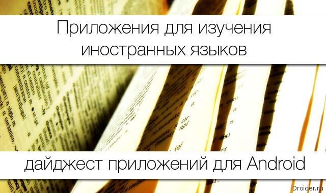 приложения для изучения иностранных языков