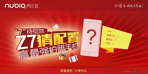 Промо-угадайка от компании ZTE, где нужно выбрать правильные параметры будущего смартфона Nubia Z7
