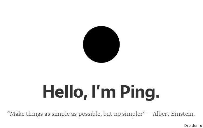 Приложение Ping от Secret Inc