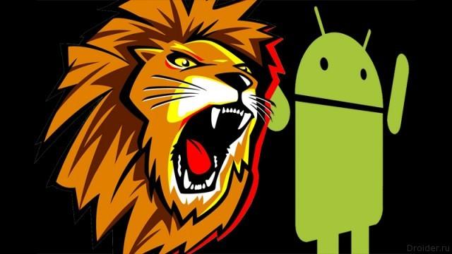 Логотипы шоколадного батончика Lion и ОС Android