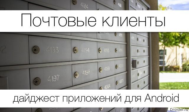 Большой обзор: почтовые клиенты
