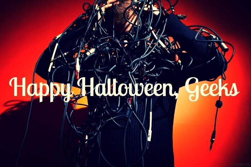 Halloween 2014 на Droider