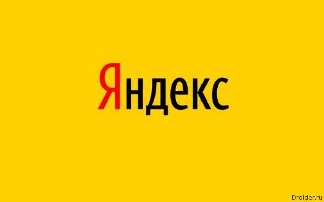 """Логотип """"Яндекс"""""""