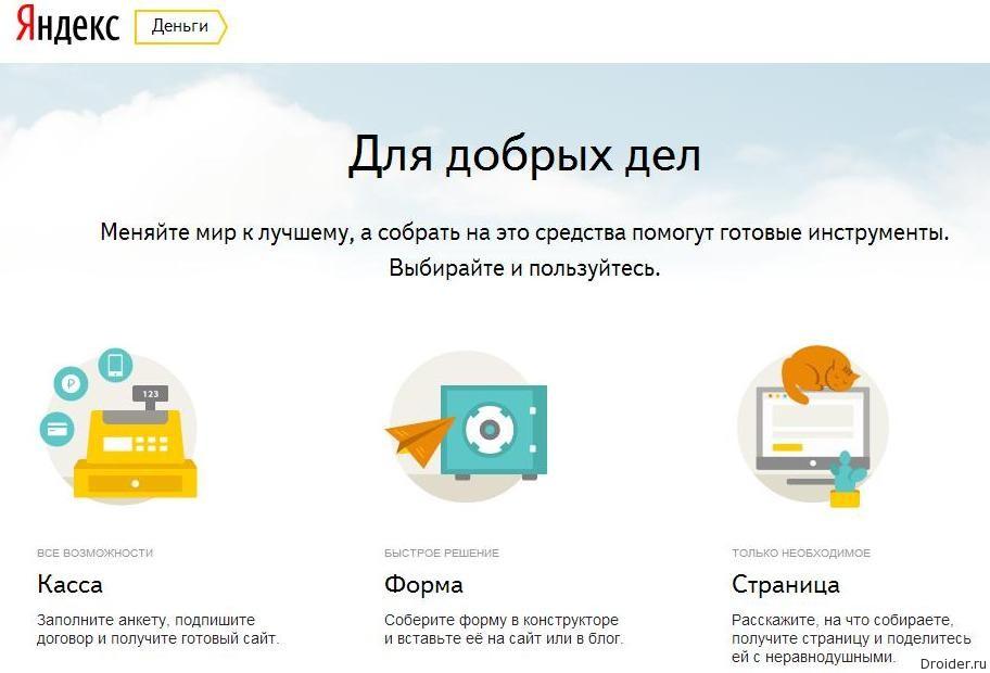 "Скан интерфейса сервиса ""Вместе"" на Яндекс.Деньги"