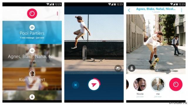 Скрин интерфейса приложения Qik от Skype