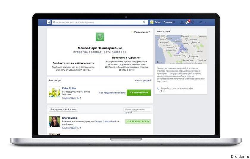 Интерфейс сервиса Safety Check от Facebook