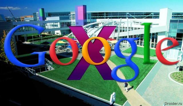 Проект Google X
